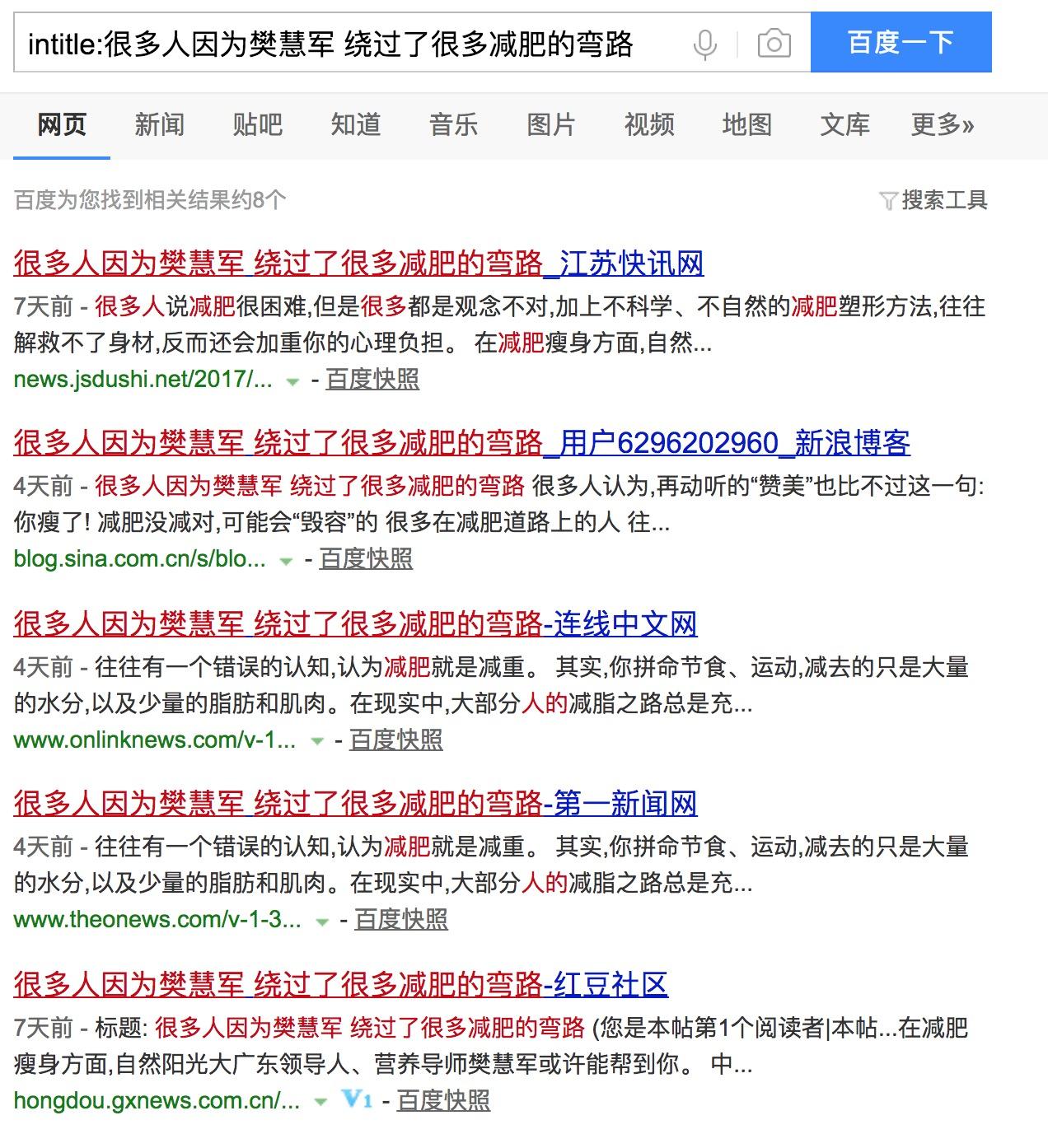 微商B套餐一稿通发40家微商媒体包5个收录新闻推广套餐成功案例0004