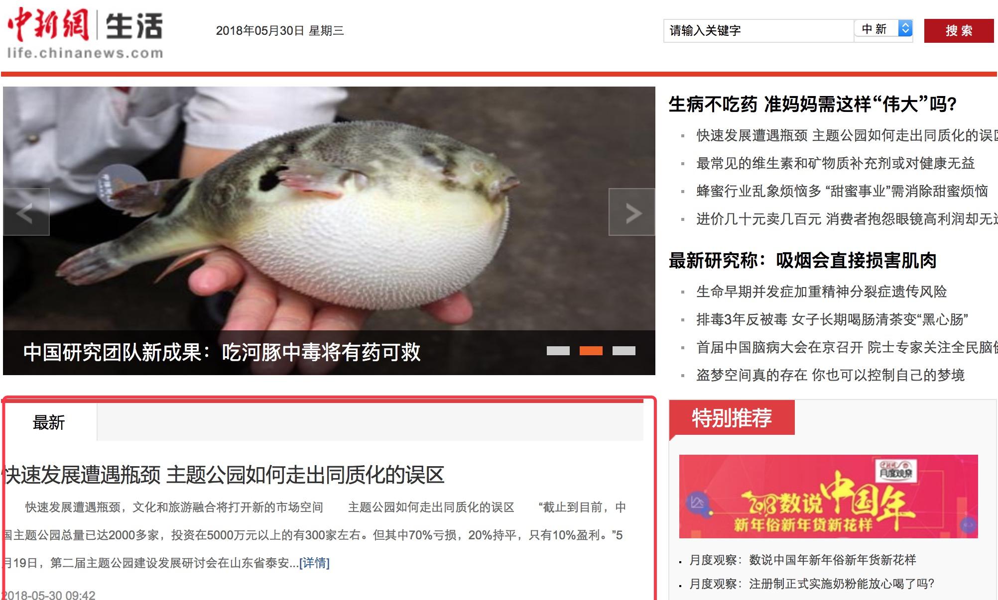 中国新闻网-生活-首页文字链