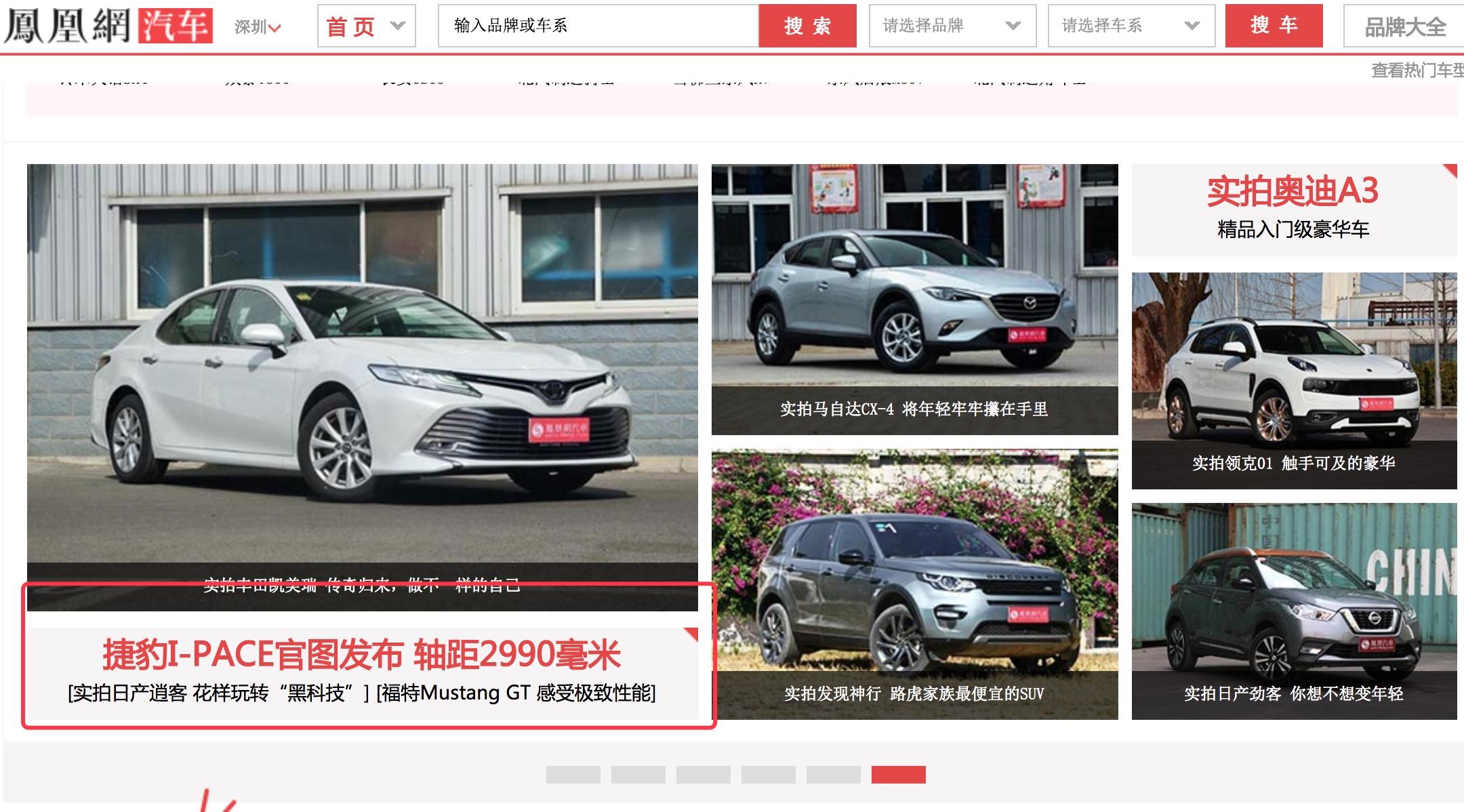 凤凰汽车-首页文字链
