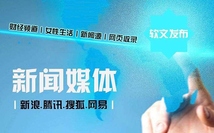 上海企业如何新闻发稿 共建互惠共赢战略合作