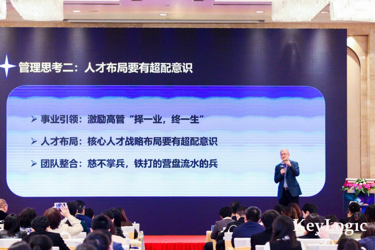 """顾家副总裁曲国安""""赋能-VUCA时代""""高峰论坛发表演讲"""
