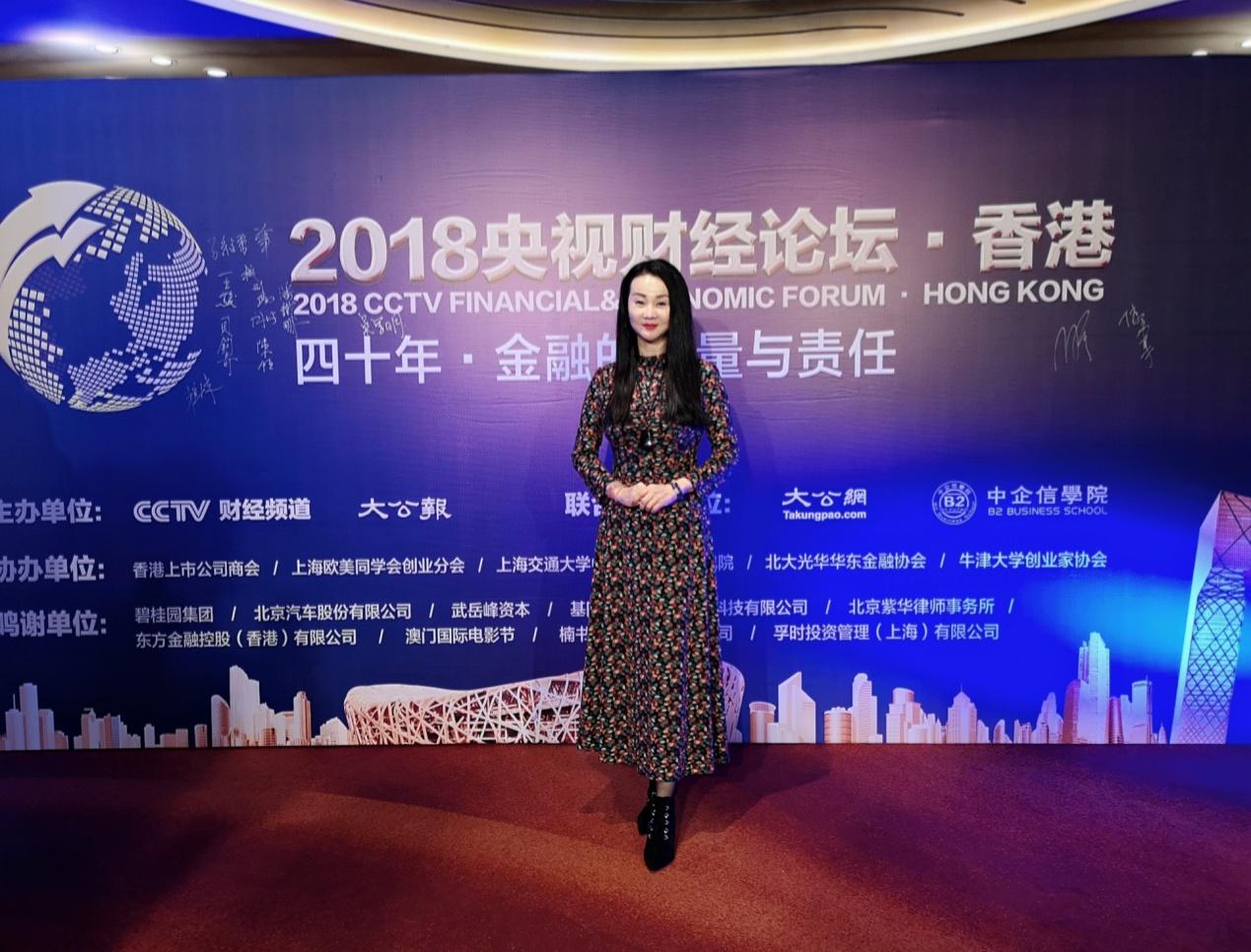 《马丽大咖谈》走进2018央视财经论坛·香港