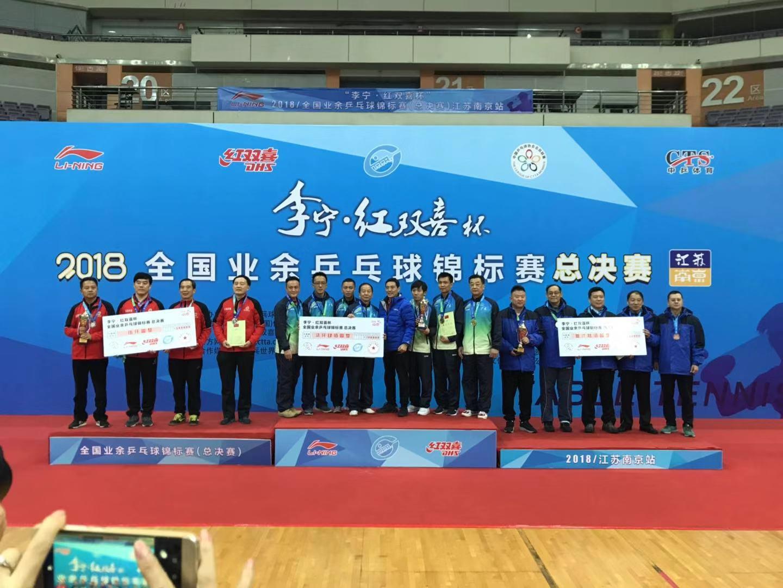 2018年全国业余乒乓球锦标赛(总决赛)  圆满闭幕