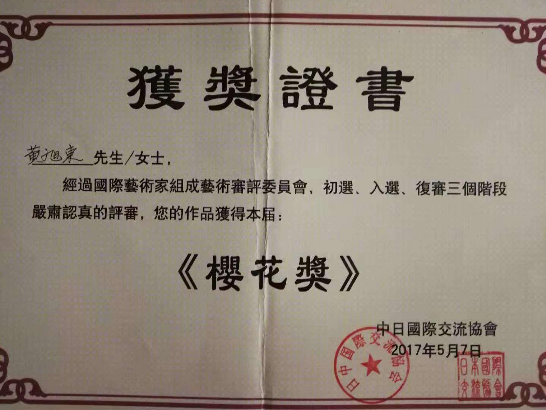 国画大师黄旭东作品精美绝伦;荣获《樱花奖》