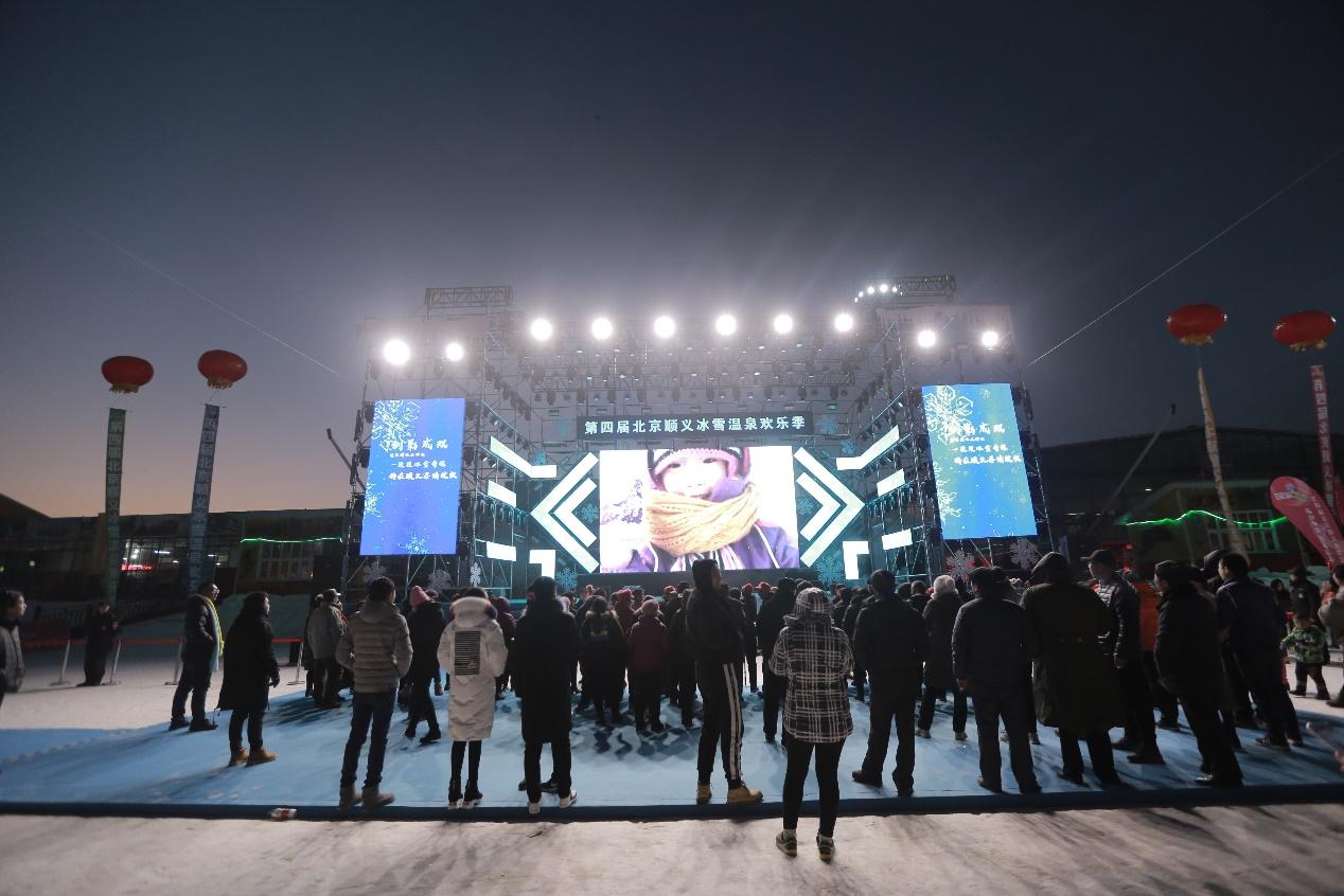 """冰雪温泉欢乐季 """"冰雪Party GO""""电子音乐节"""