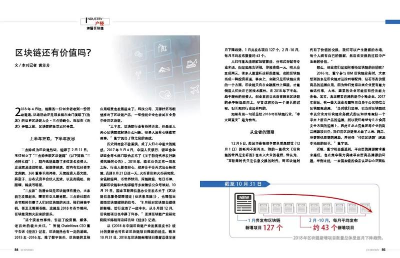陈柏珲在《经济》杂志中谈区块链价值:如何服务实体