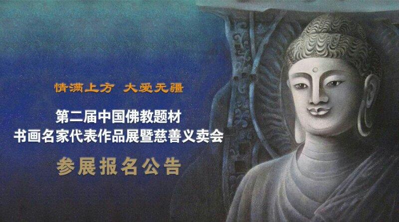 第二届中国佛教题材