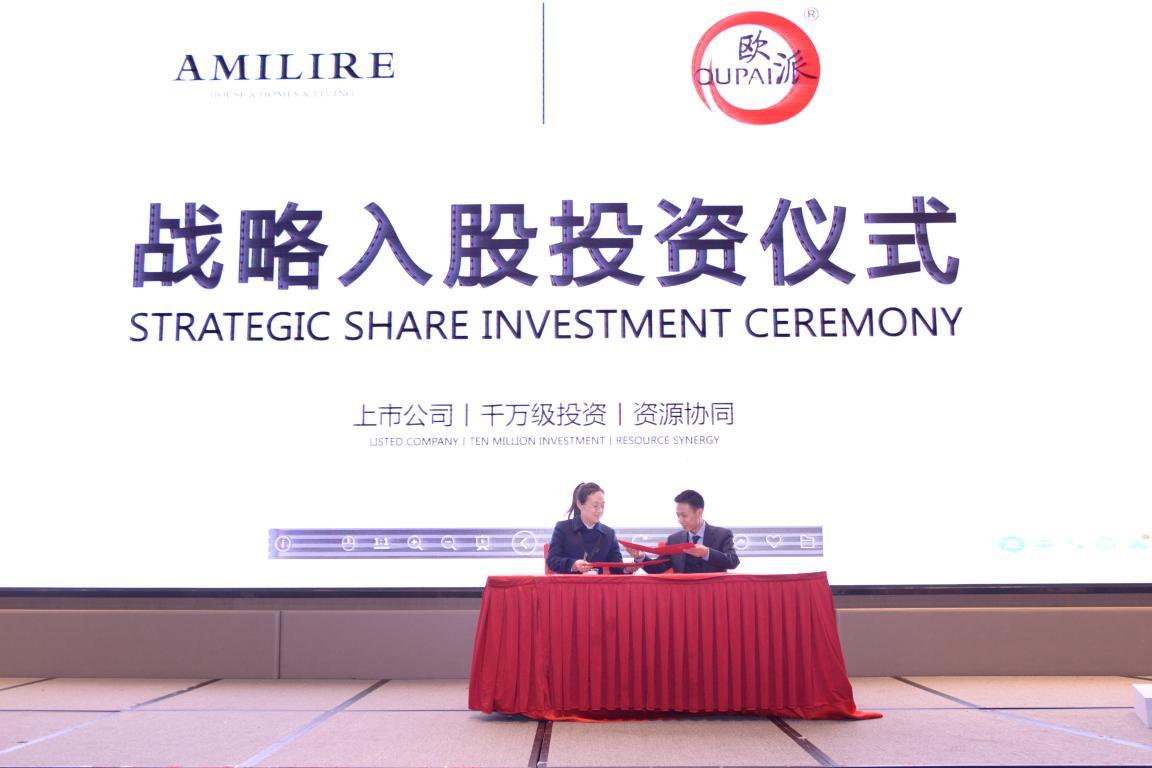 成立不到18个月,亚美利加闪获上市公司江山欧派千万级战略投资