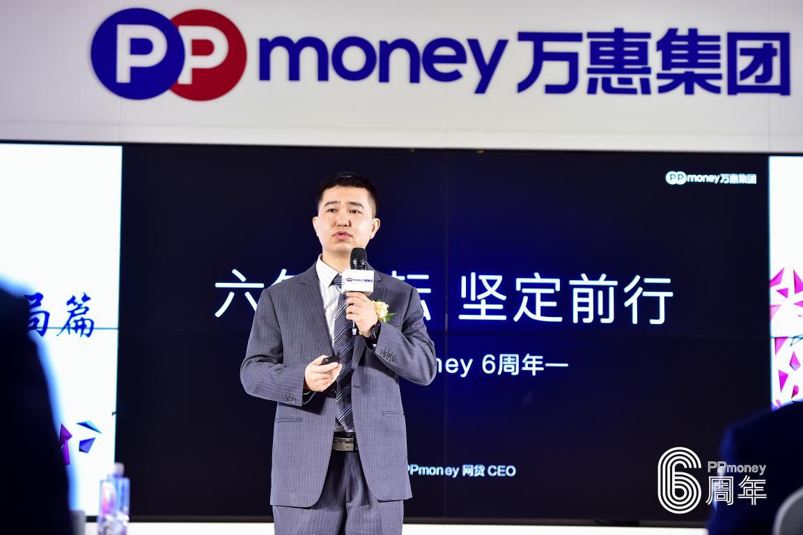 网贷行业2019迎转机 PPmoney如何健康发展?