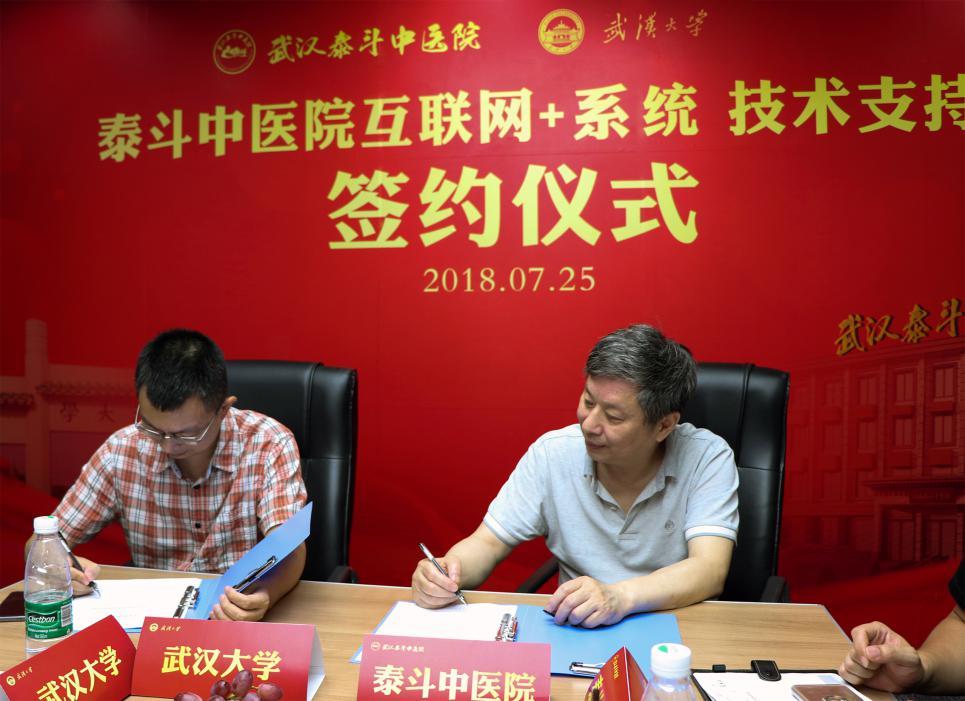 武汉泰斗中医院联合武大开发在线诊疗系统,为名医医术传播开窗口