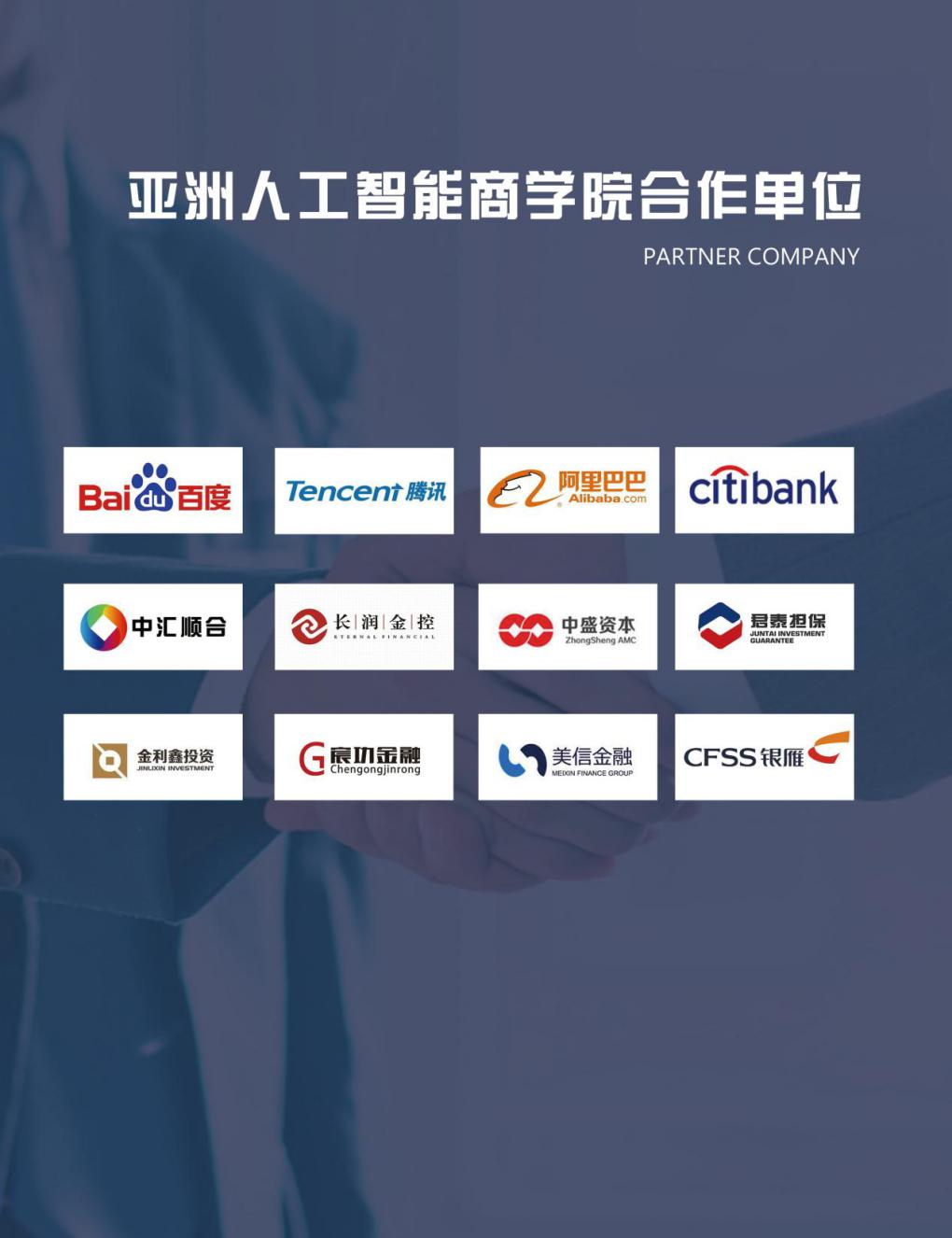 香港亚洲人工智能商学院落户广州