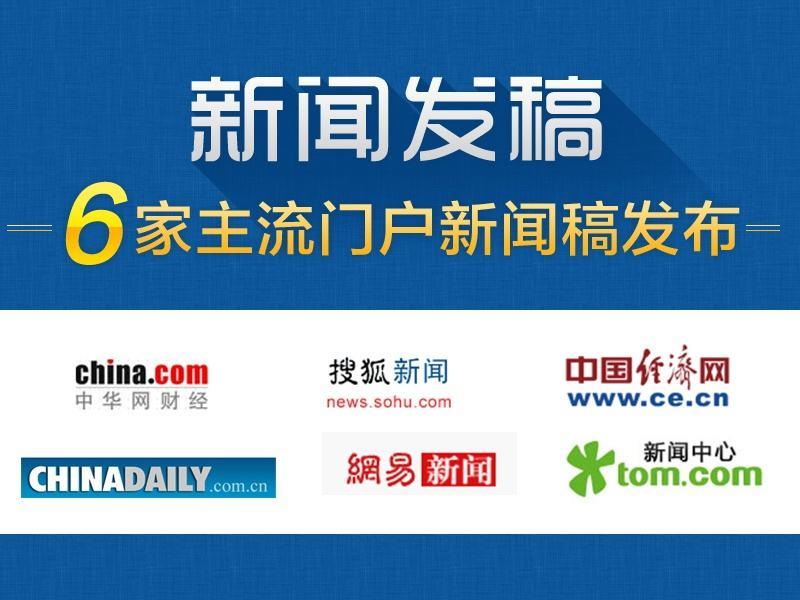 深圳软文推广有哪些收录排名特别好的新闻源媒体?