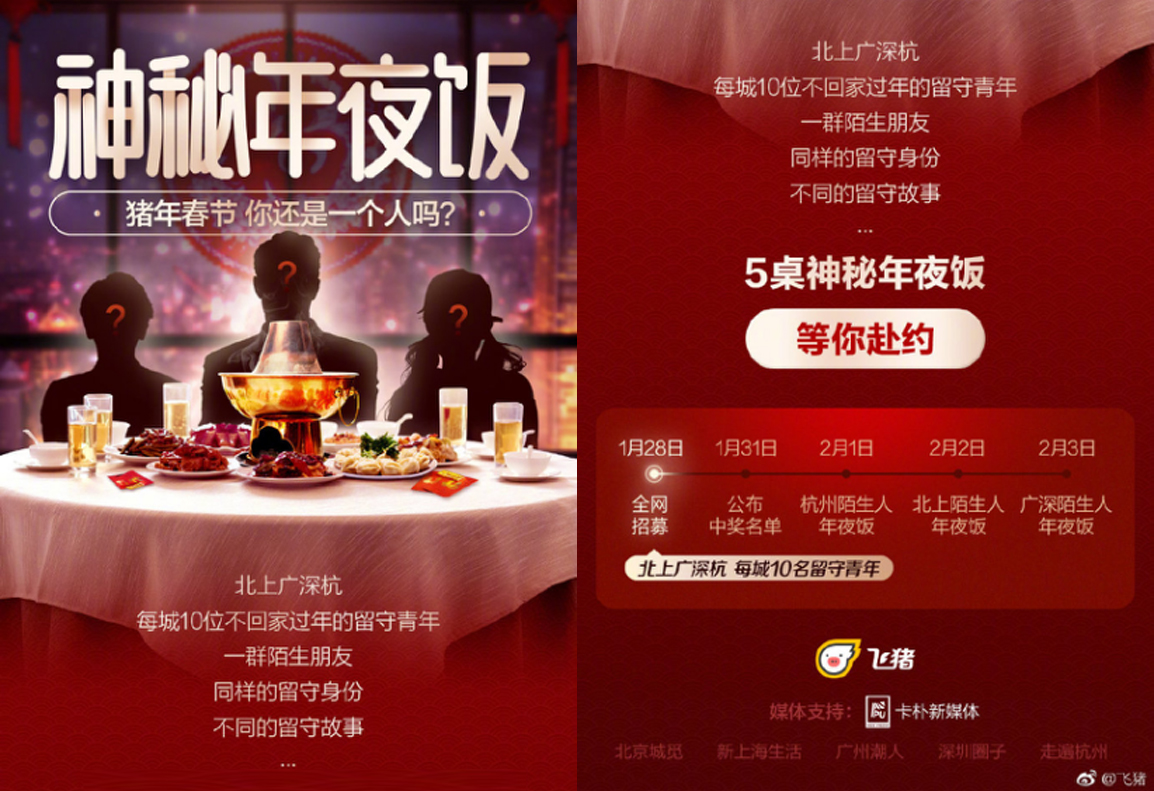 春节档的旅行营销 一起吃看谁饭!
