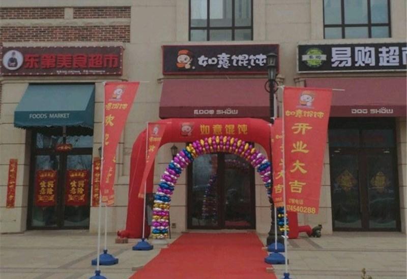 热烈祝贺如意馄饨天津西青一附院店盛大开业