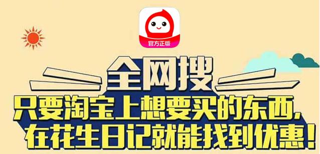 花生邀请码PW8XQGZ自动升级超级会员,省钱赚收益