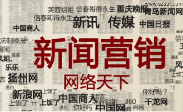 深圳软文发布服务公司有哪些 深圳软文发布公司怎么合作?