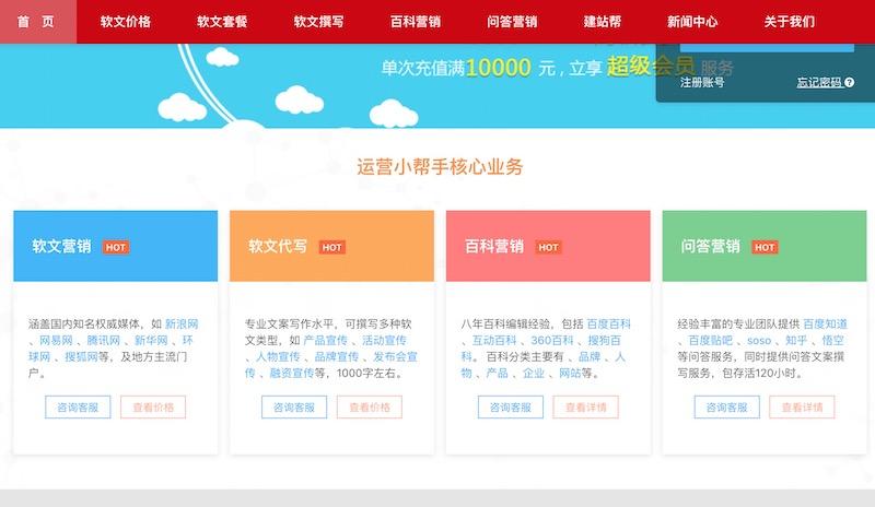 深圳运营小帮手软文发稿平台体验升级,新闻发稿哪个更方便?