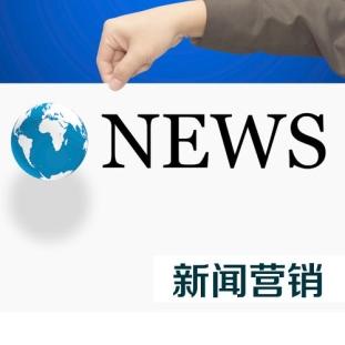 新闻营销对企业品牌的业务具有发展的重要性