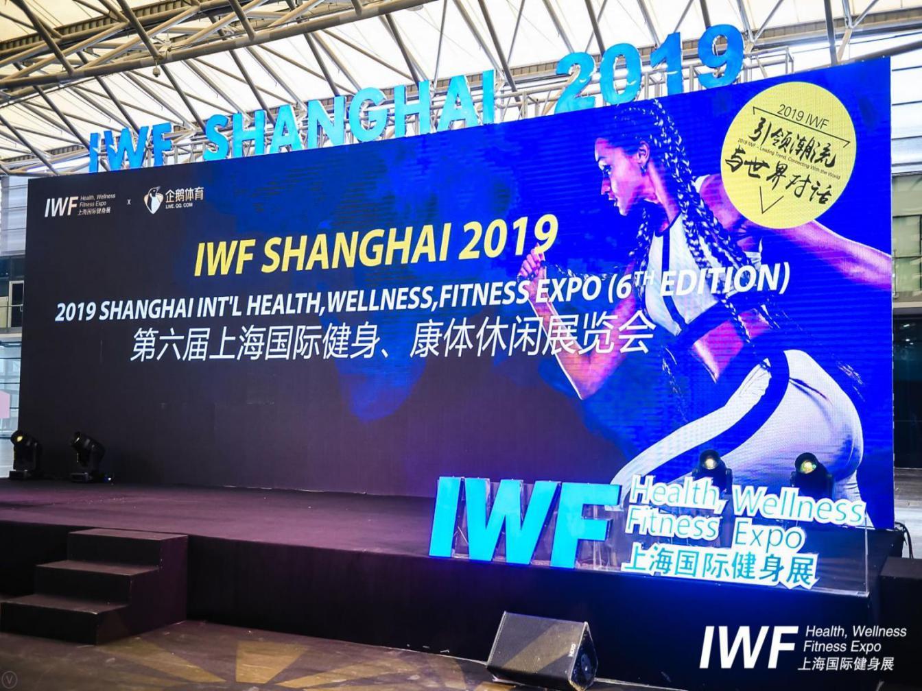 用创新引领潮流,凭视野对话世界,2019 IWF圆满落幕!