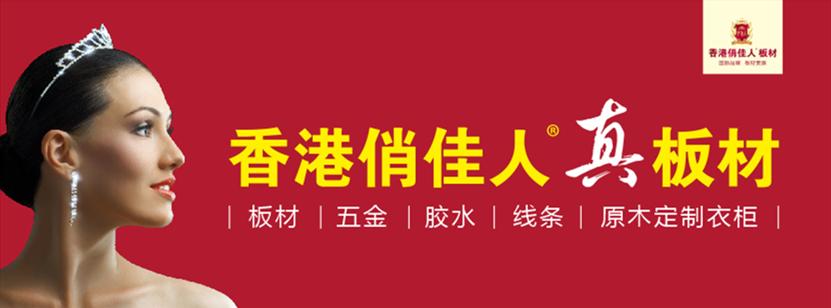 2019中国生态板十大品牌最新排行榜