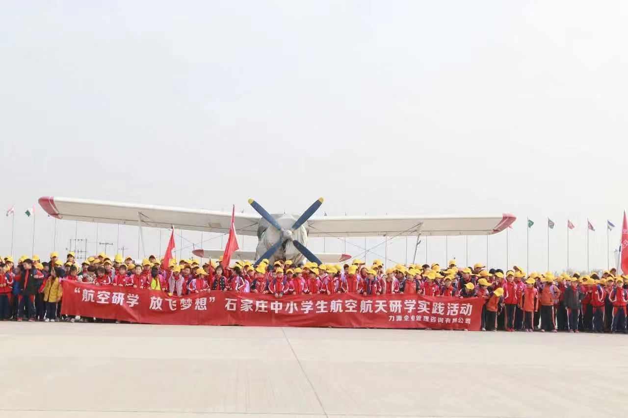 教育助学|航空研学科技创新启航,让学子都能实现航空之梦