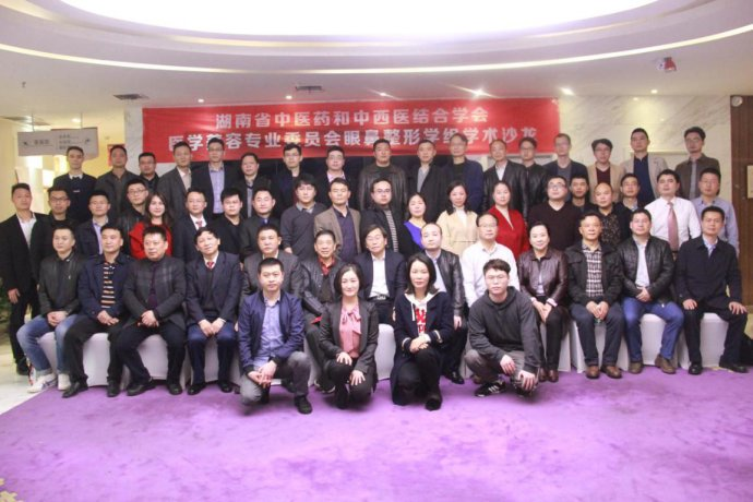 湖南省医学美容专业委员会眼鼻整形学术沙龙顺利召开