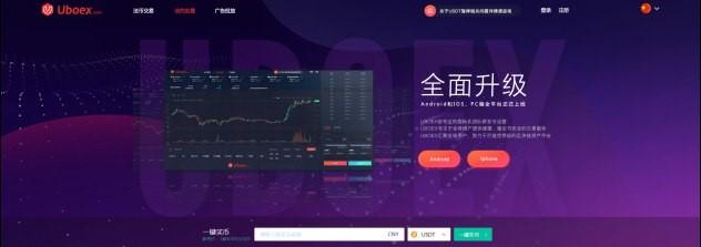 UBOEX官方3月14日宣布新域名升级完成