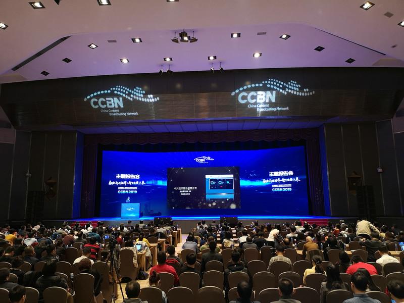 融合引领视界 智慧连接未来 CCBN主题报告会隆重召开