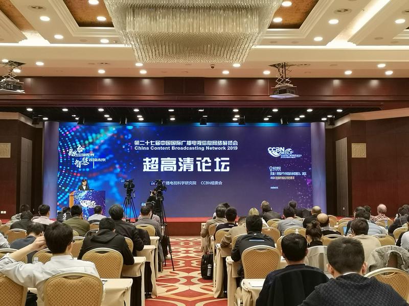 CCBN2019超高清电视发展论坛隆重召开