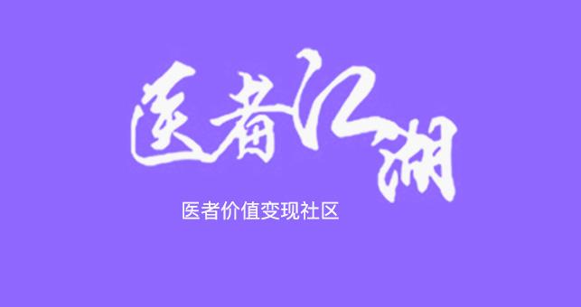 皓推科技旗下医者端口——医者江湖圈正式上线