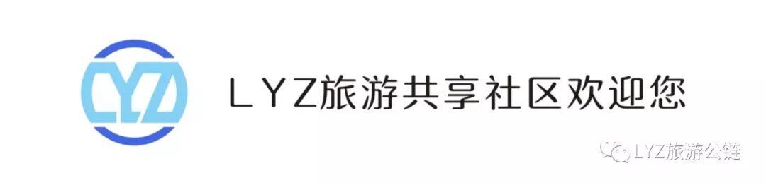 LYZ旅游公链:面向全球招募社区管理员