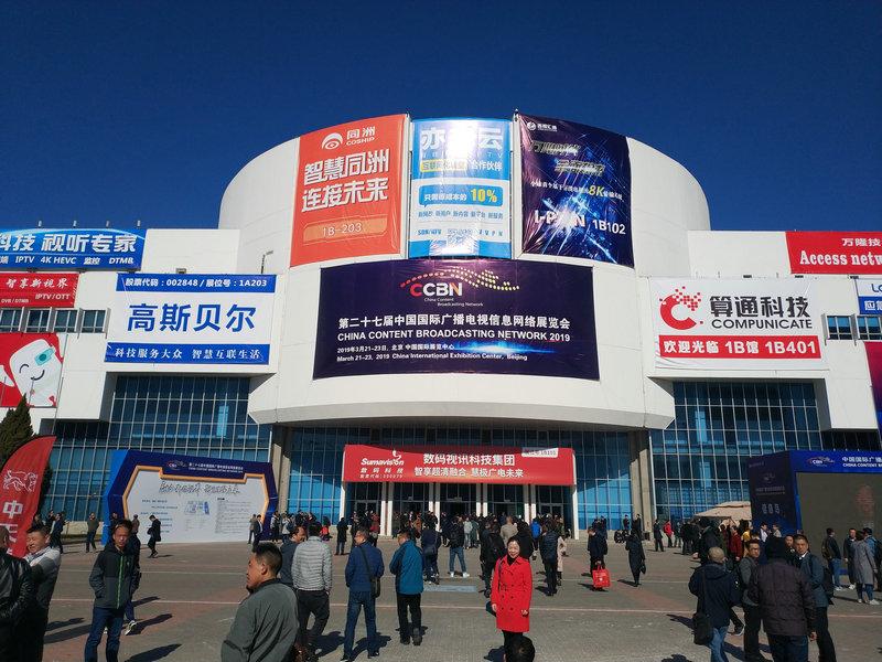 第二十七届中国国际广播电视信息网络展览会正式开幕