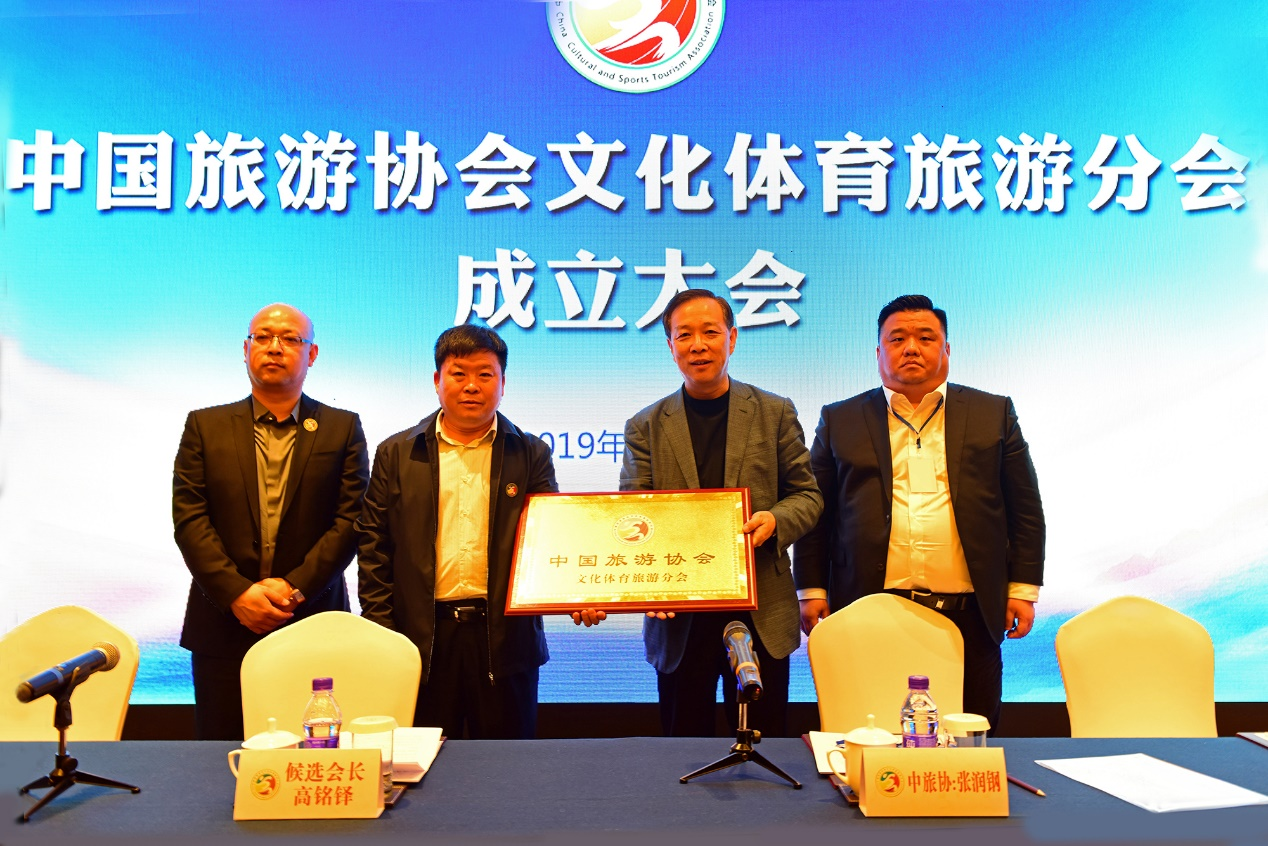 中青旅联科任中国旅游协会文化体育旅游分会副会长单位