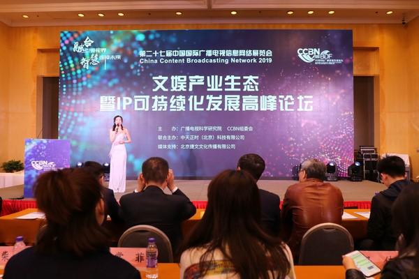 文娱产业生态暨IP可持续化发展高峰论坛在京隆重举行