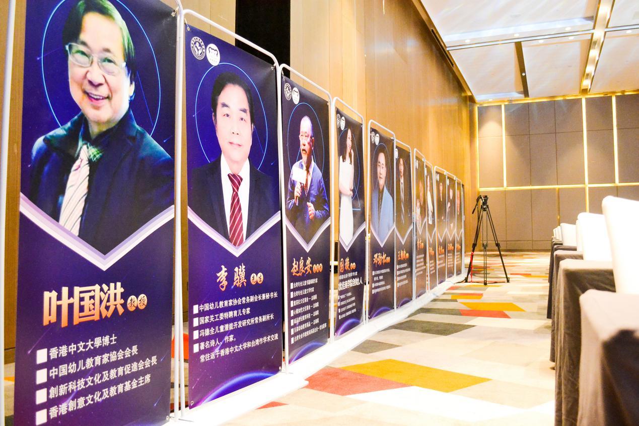 随风潜入夜 润物细无声——记中国幼儿教育家协会多元智能国际研讨会的召开