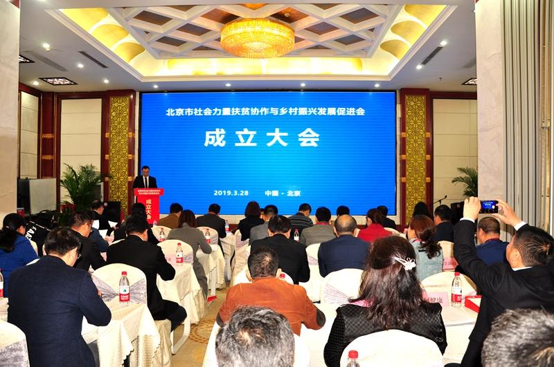 北京市社会力量扶贫协作与乡村振兴发展促进会成立大会召开
