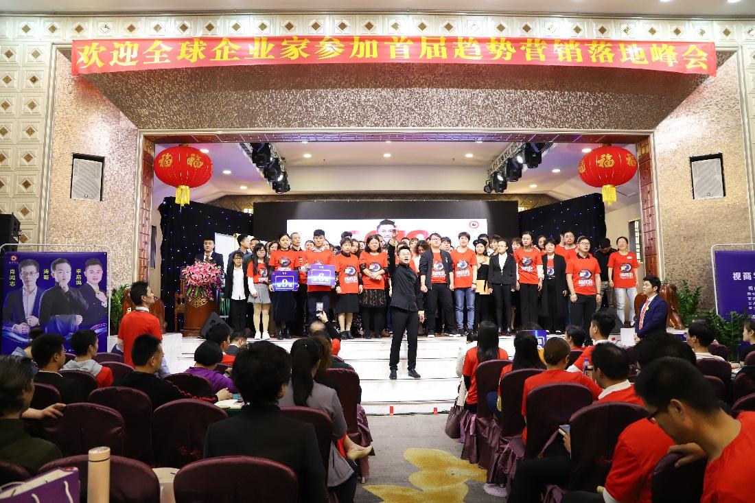 新生活观察网|视商学院首届《趋势营销落地峰会》4月1日在广东开幕