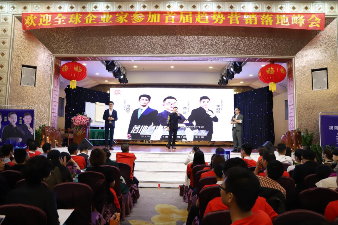 视商学院首届《趋势营销落地峰会》4月1日在广东开幕