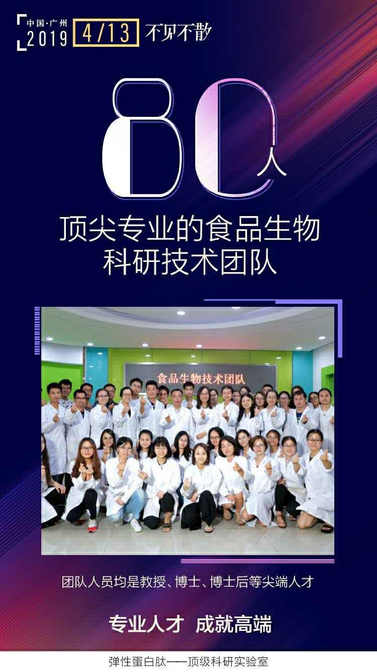 华南理工大学六本木弹性蛋白肽科技对皮肤养护功效非凡