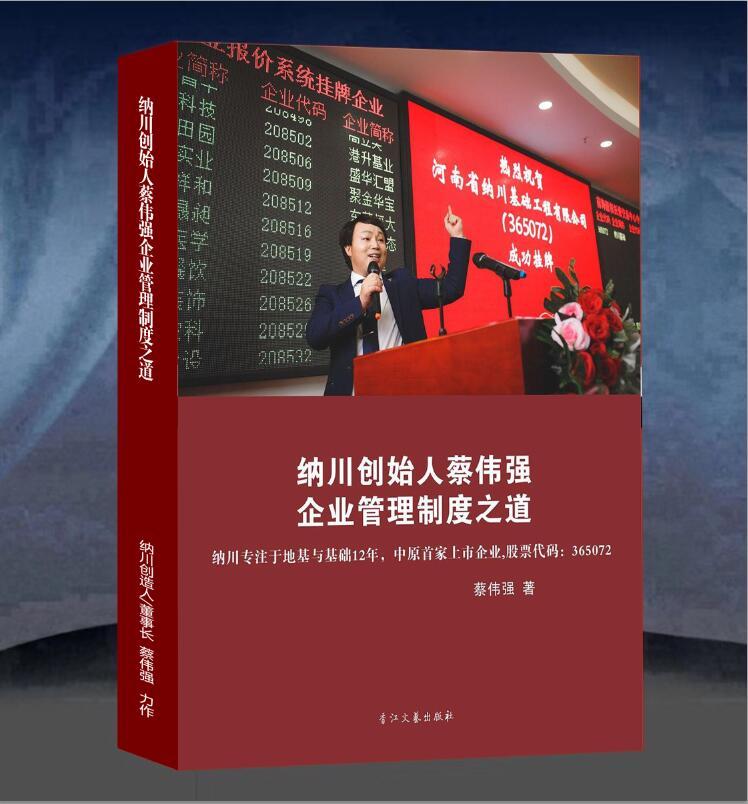 纳川创始人蔡伟强新书发布