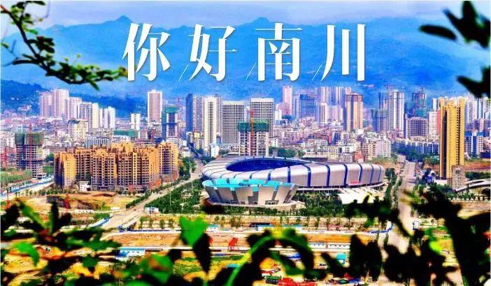 中青旅联科与重庆南川区就文旅项目展开深度合作