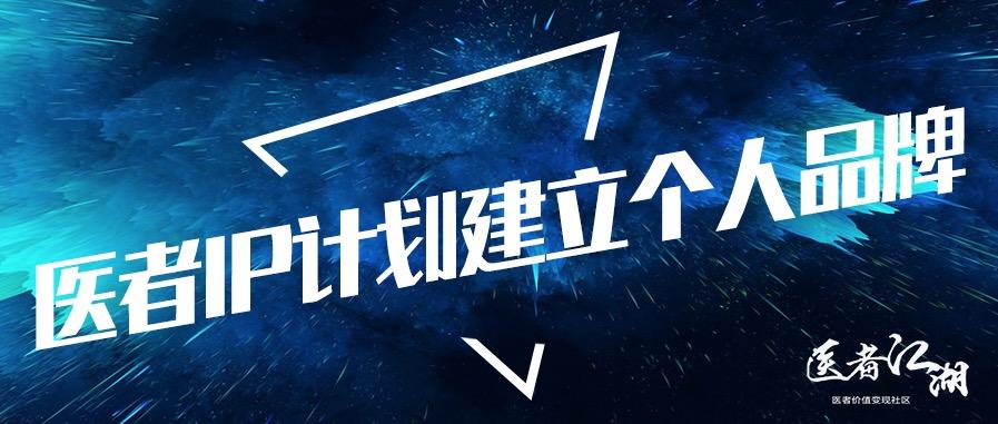 医者江湖圈发布医者IP计划 打造医者圈学术精英大咖!