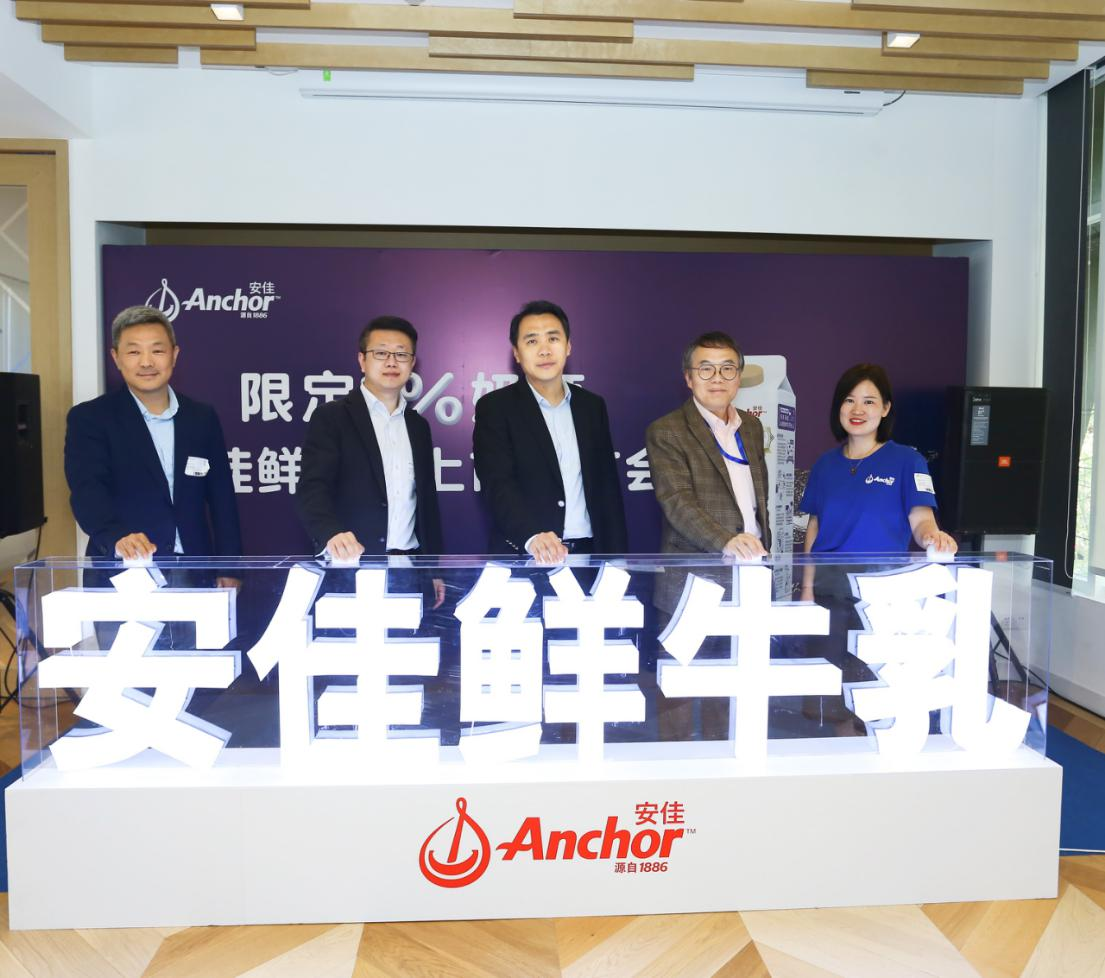 恒天然安佳在中国推出首款自有品牌鲜牛乳产品