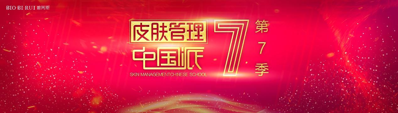 碧芮斯皮肤管理中国派第七季成功举行,并圆满落下帷幕
