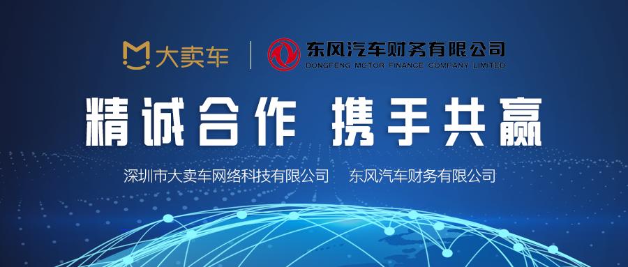大卖车公司与东风金融达成战略合作
