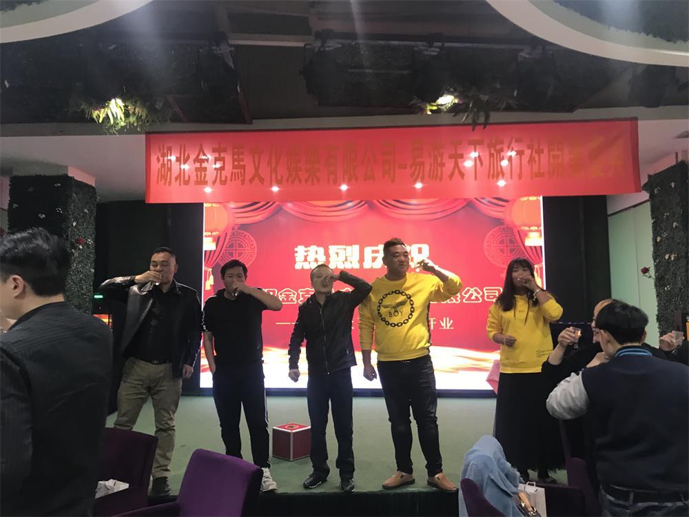 武汉金克马文化娱乐有限公司开业庆典暨现场纪实
