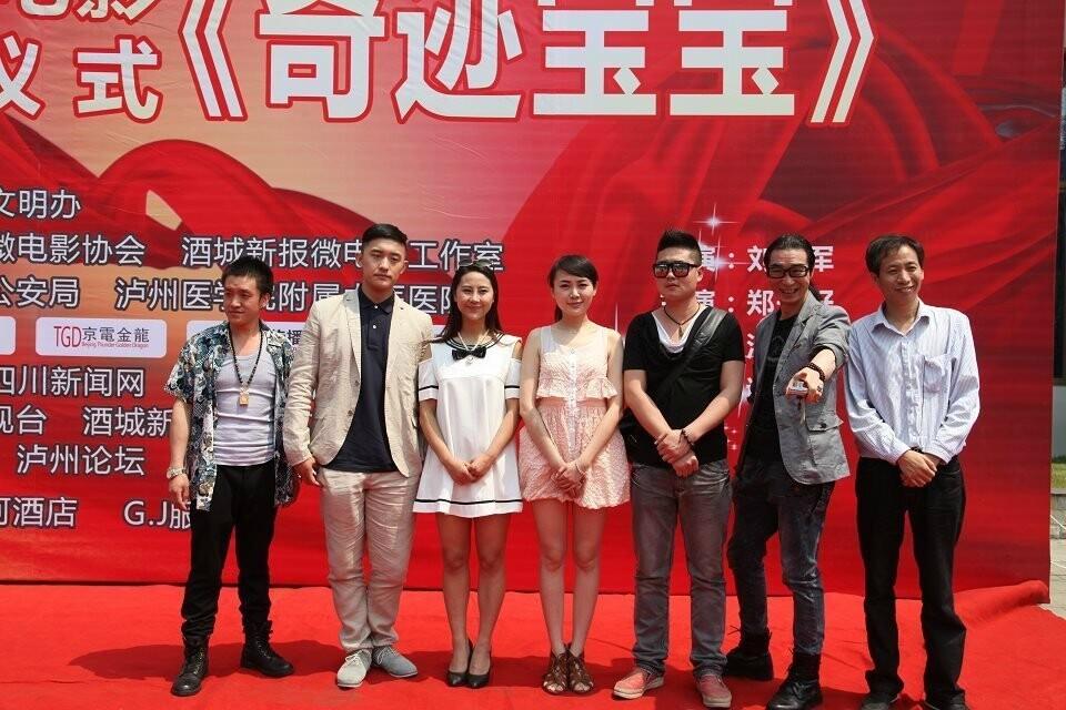 《奇迹宝宝》开机新闻发布会四川泸州举行