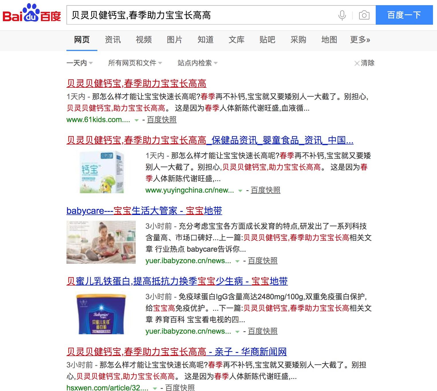 亲子母婴行业产品品牌怎么推广 母婴产品新闻推广案例分享
