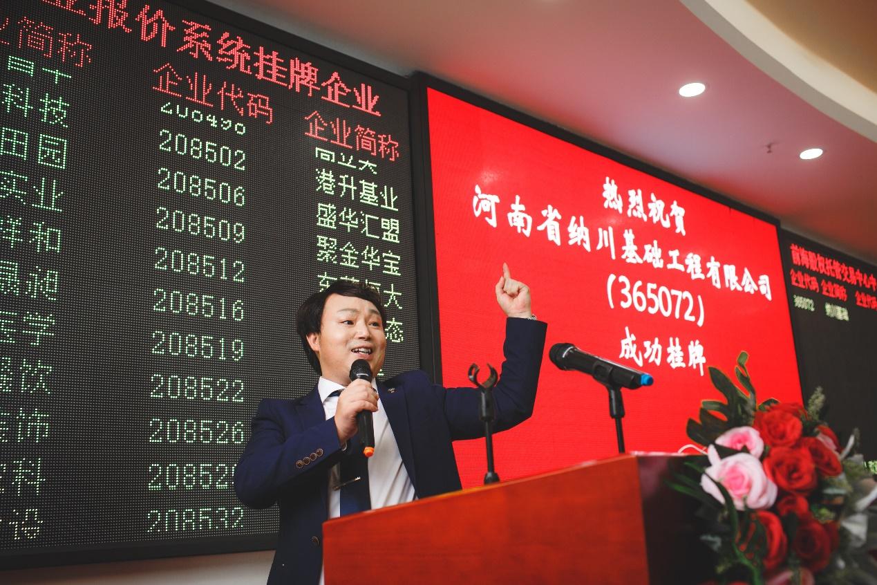 青年企业家纳川集团创始人蔡伟强