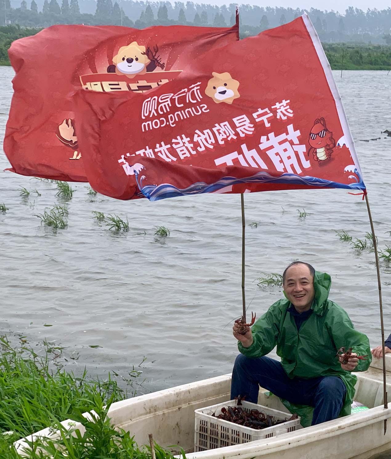 苏宁卞农:为消费者撒下今夏小龙虾第一网